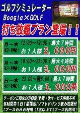 ゴルフシミュレーター 打ち放題プラン!!