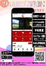 公式アプリ導入!!