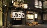 荻窪駅徒歩3分。誰もが目を見張る江戸古民家な風貌。 重厚な歴史の情緒と職人の活気に満ちる1階席。 ご宴会や接待、ご家族での慶事・法事に最適の個室をご用意した2階席。
