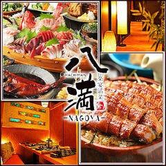 地鶏×個室居酒屋 八満 名駅店