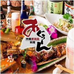 沖縄粟国島料理 あぐぅーん たまプラーザ店