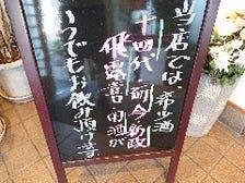 他では味わえない厳選された日本酒!!