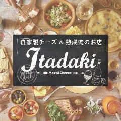 自家製チーズ&熟成肉食べ放題 ダイニングバル ITADAKI 新宿店