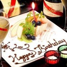 誕生日や記念日にはケーキサービス★