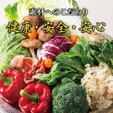 国産食材、健康・安全・安心