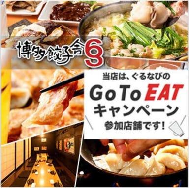 博多餃子舎 603 新横浜店 メニューの画像