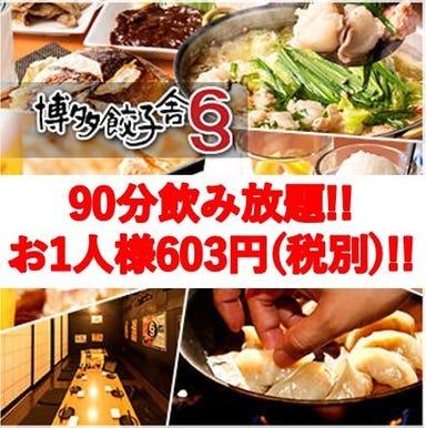 博多餃子舎 603 新横浜店 コースの画像