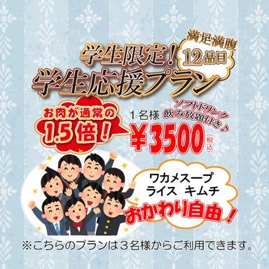 ホルモン焼 幸永 新宿東口店 コースの画像