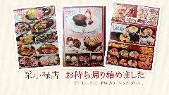 彩食酒宴 采 小禄店