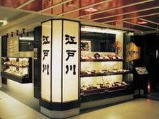 京都駅から徒歩1分の老舗鰻料理店