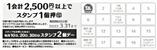 〈江戸川共通スタンプラリー〉スタンプを貯めて、特典をGET!!