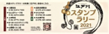 〈江戸川共通スタンプラリー〉注意事項