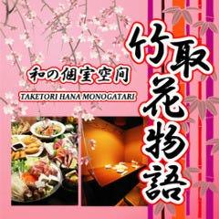 梅田 個室居酒屋 竹取花物語 HEPナビオ店