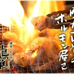 焼肉ホルモン 龍の巣 博多春吉店
