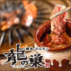 焼肉・ホルモン 龍の巣 博多春吉店
