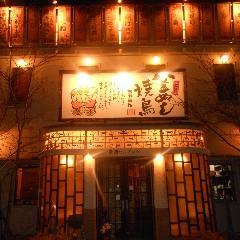 焼鳥の茶蘭 飾磨店