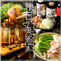 博多屋 赤坂店
