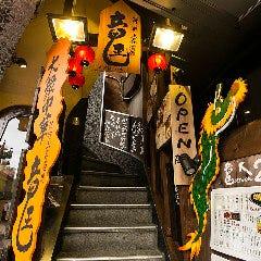 50種類 餃子 ドラゴン餃子 Ryuo 竜王 新宿店