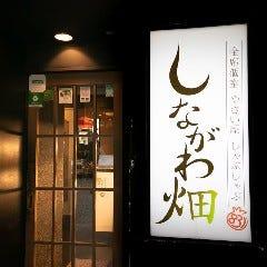 しながわ畑 品川港南口 ~個室しゃぶしゃぶ~