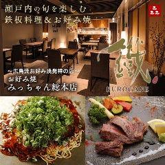 みっちゃん総本店 鐵(くろがね) 流川店
