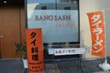 本格タイ料理バンセーン 新橋店