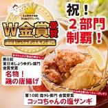 日本からあげグランプリW金賞受賞「鶏の唐揚げ」&「塩ザンギ」