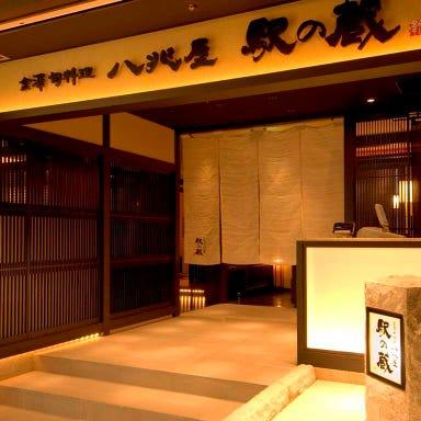 八兆屋 駅の蔵 金沢駅店  こだわりの画像
