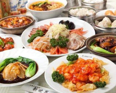 個室中華×オーダー式食べ飲み放題 新世界 京橋 コースの画像