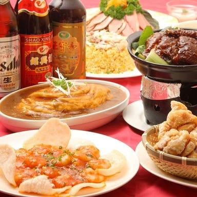 個室中華×オーダー式食べ飲み放題 新世界 京橋 こだわりの画像