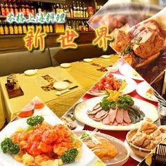 個室中華×オーダー式食べ飲み放題 新世界 京橋