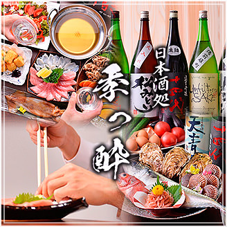 神田×日本酒処 季っ酔(キッスイ)