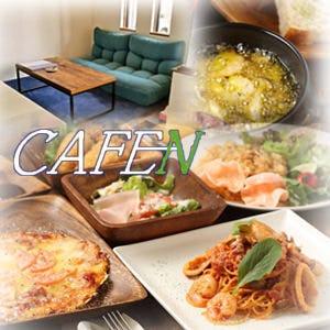 CAFE N(カフェエヌ)  こだわりの画像