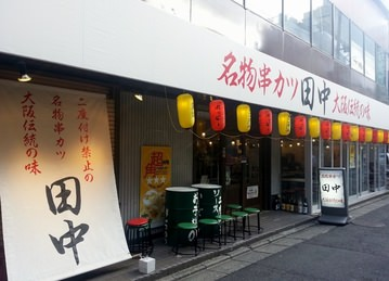 Kushikatsu Tanaka Honatsugiten