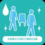 【1】お客様の入れ替わり都度の消毒