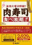 2929円食べ放題!心いくまで肉寿司を 堪能できます!