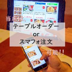 完全個室×和風居酒屋 梅吉(うめきち) 泉中央店