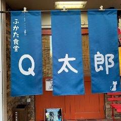 ふかた食堂 Q太郎