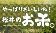 米どころ福井より直接取り寄せ
