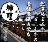 京都伏見老舗蔵元直営 日本酒に自信有り!