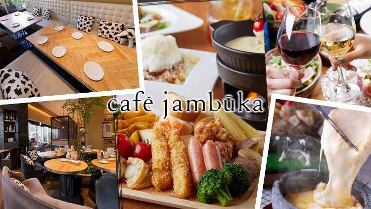 チーズ&グリルカフェ ジャンブーカ あべのキューズモール店