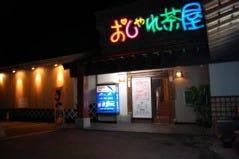 おしゃれ茶屋 湯田店