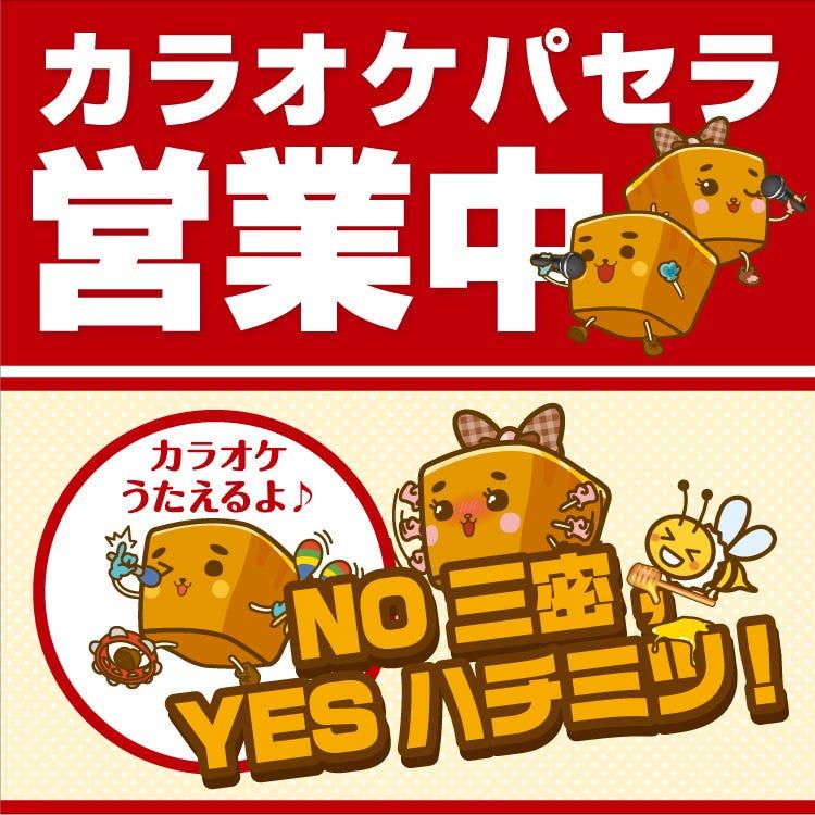 カラオケ パセラ 渋谷店