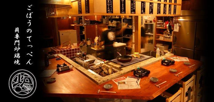 高松貝専門炉端焼き ごぼうのてっぺん