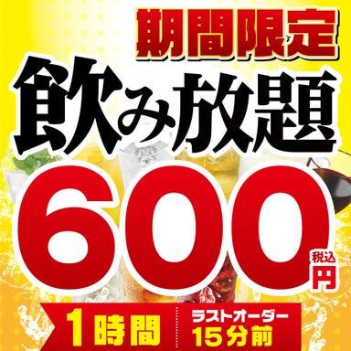 横濱魚萬 東大和市駅前店 コースの画像