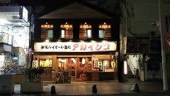沖縄ハイボール酒場 アカインコ
