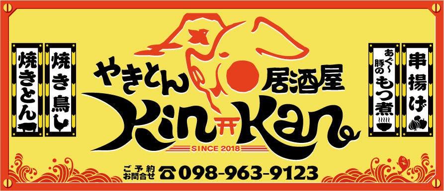 やきとん居酒屋KIN‐KAN久茂地店