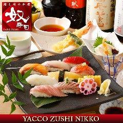 鮨と旬の料理 奴寿司 日光店