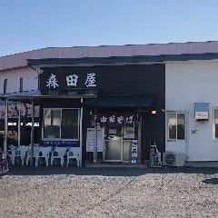 森田屋 東店