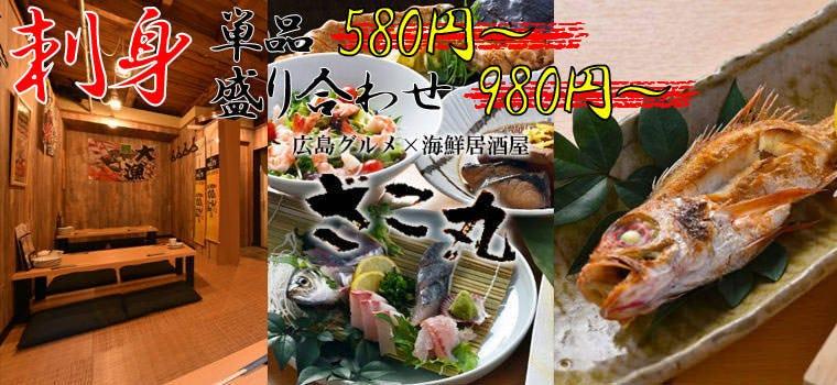 広島名物×海鮮居酒屋 ざこ丸 エキニシ店