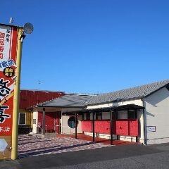 回転居食屋 悠喜 岡山本店